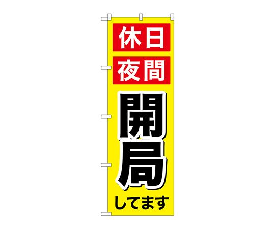 のぼり 休日夜間開局 GNB-3194