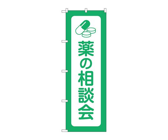 のぼり 薬の相談会 GNB-3195