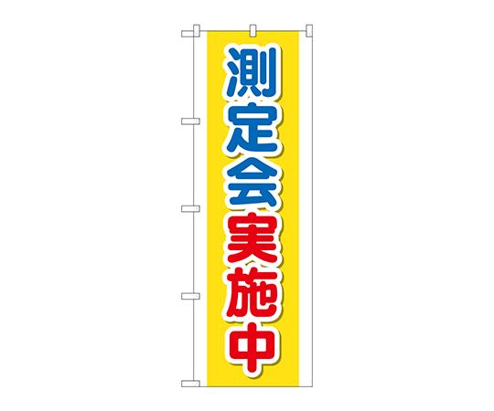 のぼり 測定会実施中 GNB-3196