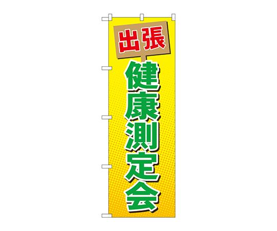 のぼり 出張健康測定会 GNB-3197