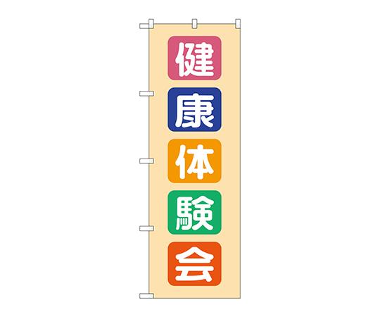 のぼり 健康体験会 GNB-3198