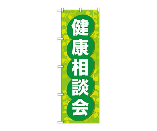 のぼり 健康相談会 GNB-3199