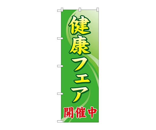のぼり 健康フェア開催中 GNB-3200