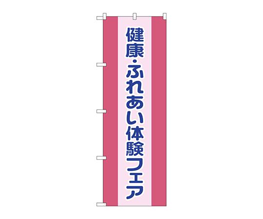 のぼり 健康ふれあい体験フェア GNB-3201