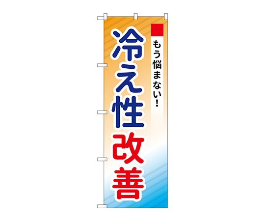 のぼり 冷え性改善 GNB-3205
