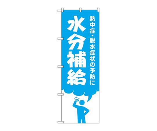 のぼり 水分補給 GNB-3206