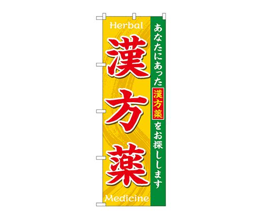 のぼり 漢方薬HerbalMedicine GNB-3207