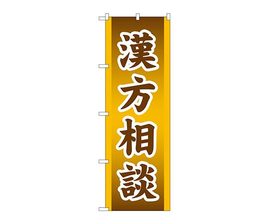 のぼり 漢方相談 GNB-3208