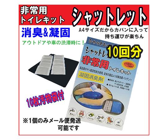 30-010017シャットレット10回分