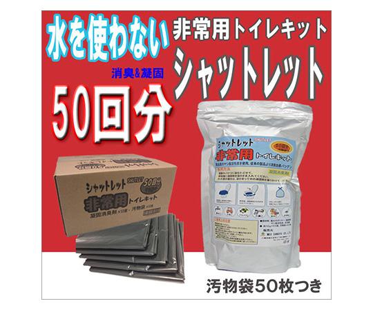 30-010016シャットレット50回
