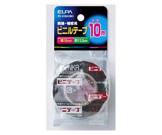 ビニールテープ10m ブラック PS-01NH(BK)