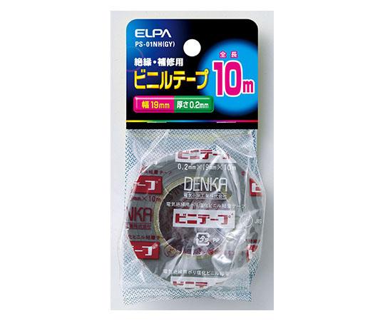 ビニールテープ10m グレー PS-01NH(GY)