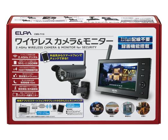 ワイヤレスカメラモニターセット CMSシリーズ