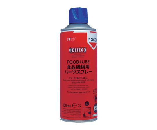 FOODLUBE 食品機械用 パーツスプレー 300ml R15010