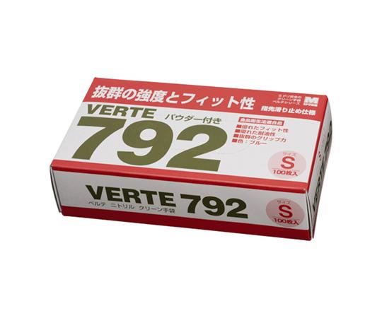 ニトリルディスポ手袋 ベルテ792 100枚入 S VERTE792S