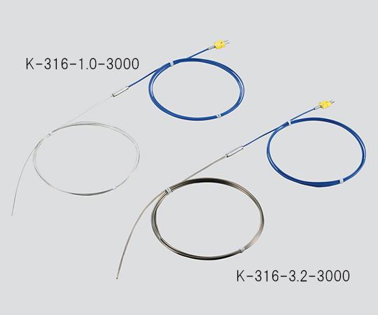 Kシース熱電対(SUS316タイプ)800℃ φ4.8×3000mm