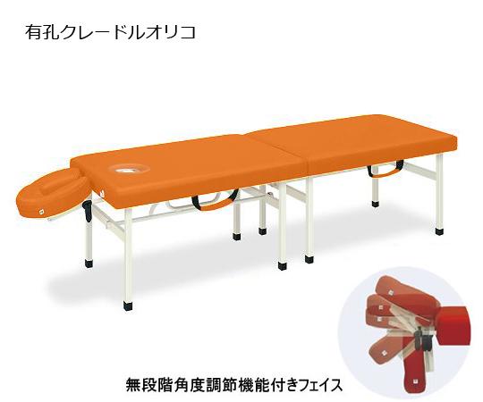 有孔クレードルオリコ 幅45×長さ190×高さ70cm オレンジ TB-1038U