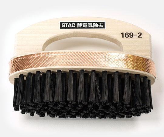 静電気除去ブラシ 柄付コバン型 STAC169-2