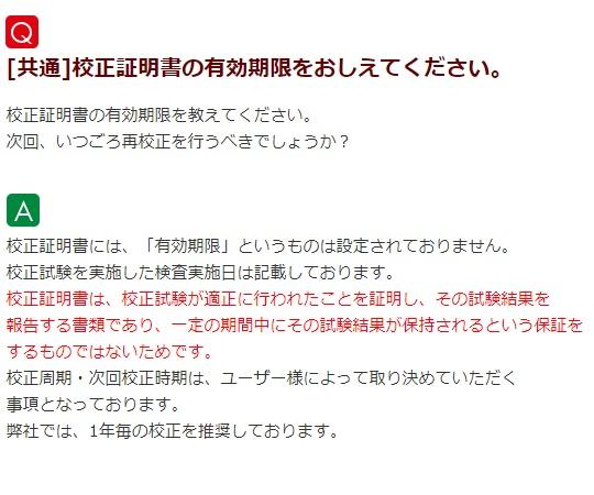 デジタルマルチメータ レンタル15日(校正証明書付)  287