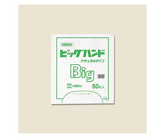 [取扱停止]レジ袋 ビッグハンド ナチュラル(半透明) 50枚  006644602