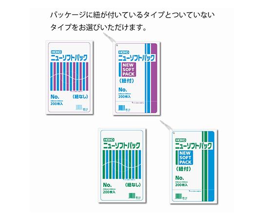 ポリ袋 透明 ニューソフトパック 0.009mm 紐なし 200枚  006694914