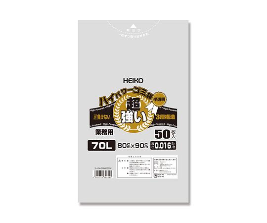 ハイパワーゴミ袋 半透明 70L 50枚  006605002