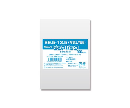 OPP袋 ピュアパック 100枚  006798263