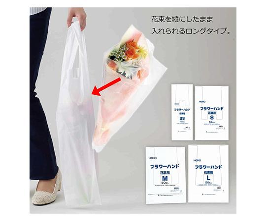 レジ袋 フラワーハンド 花束用(ハンガータイプ) L 50枚  006923013