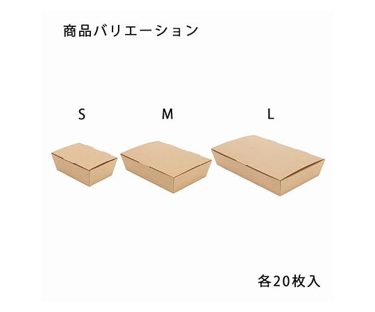 食品容器 ネオクラフトボックス スナックボックス L 20枚  004248002