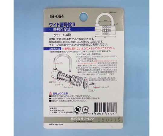 ワイド番号錠Ⅱ 番号可変式 クローム 本体幅60mm  IB-064