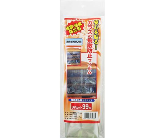 WF009 ガラスの飛散防止フィルム