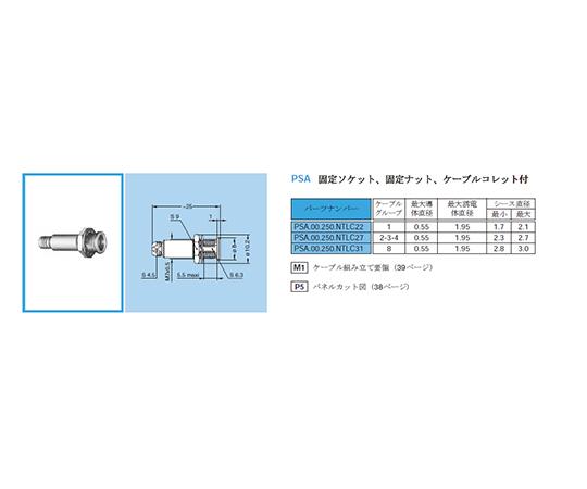 同軸 50Ω 超小型固定中継ソケット 00シリーズ  PSA.00.250.CTLC31