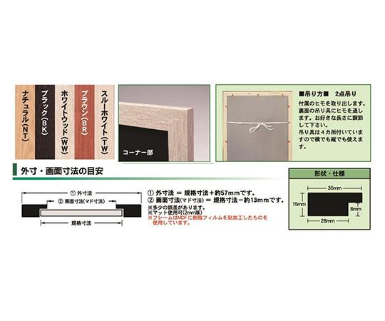 ニューアートフレーム ポスターサイズ ナチュラル  NA-610X915-NT