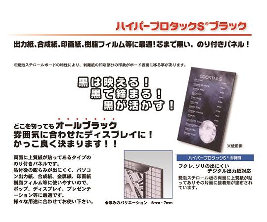 ハイパープロタックS ブラック 5mm厚 A4  5HPB-A4