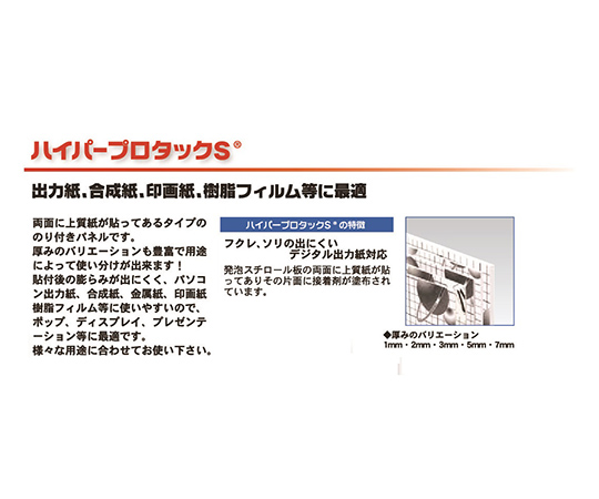 ハイパープロタックS 2mm厚 A3  2HP-A3
