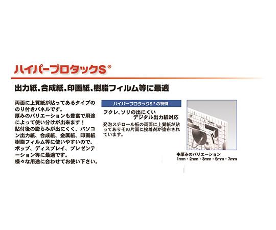 ハイパープロタックS 3mm厚 B4  3HP-B4