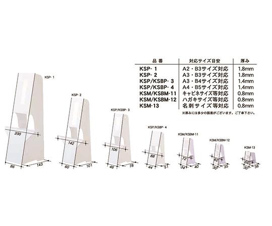 紙スタンド ホワイト(キャビネサイズ対応) 10枚入  KSM-11