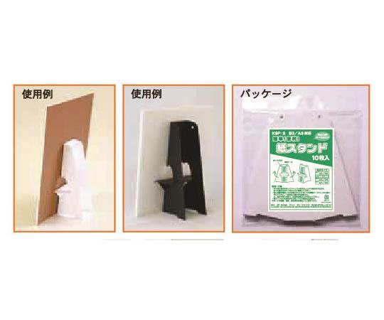 紙スタンド ブラック(ハガキサイズ対応) 10枚入  KSBM-12