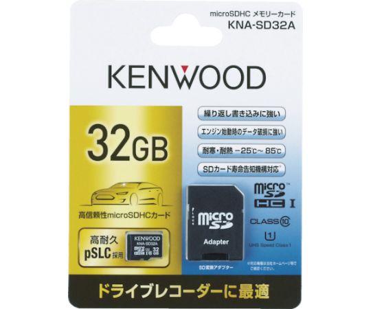 ドライブレコーダー用SDカード 32GB KNA-SD32A