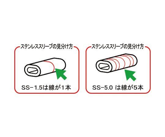 アームステンレススリーブ6.0mm用(10個入) SS-6.0