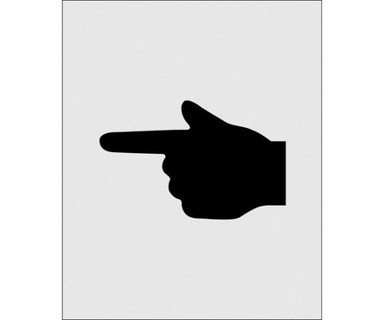 ステンシル 絵の指差呼称 文字サイズ90×140mm AST-35