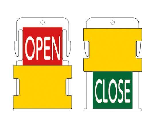 スライド表示タグ OPEN CLOSE (OPEN - 赤地に白 / CLOSE - 緑字に白) AIST5-EN