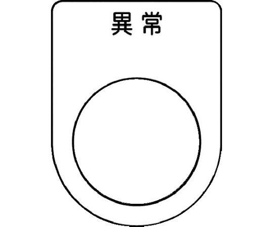 押ボタン/セレクトスイッチ(メガネ銘板) 異常 黒 φ22.5 P22-44