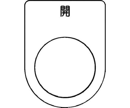 押ボタン/セレクトスイッチ(メガネ銘板) 開 黒 φ22.5 P22-45