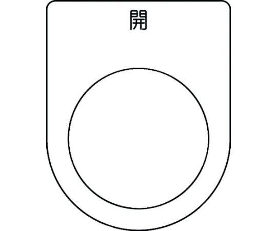 押ボタン/セレクトスイッチ(メガネ銘板) 開 黒 φ30.5 P30-45