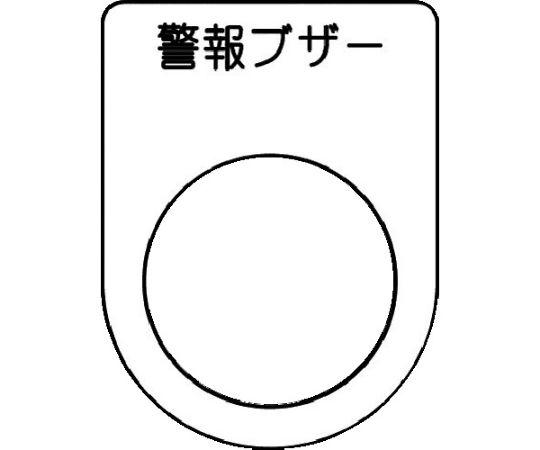 押ボタン/セレクトスイッチ(メガネ銘板) 警報ブザー 黒 φ22.5 P22-49