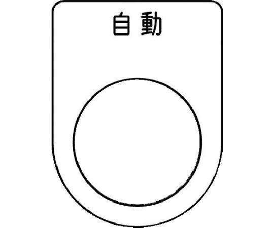押ボタン/セレクトスイッチ(メガネ銘板) 自動 黒 φ22.5 P22-52