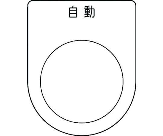 押ボタン/セレクトスイッチ(メガネ銘板) 自動 黒 φ30.5 P30-52