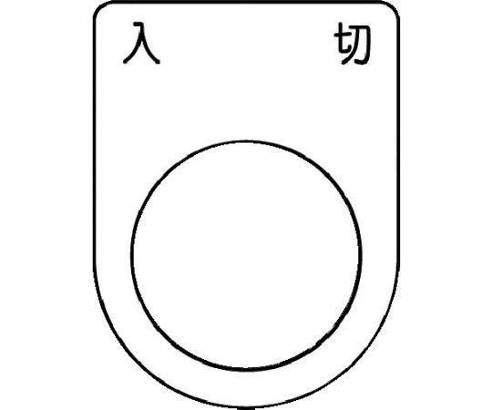 押ボタン/セレクトスイッチ(メガネ銘板) 入 切 黒 φ22.5 P22-51