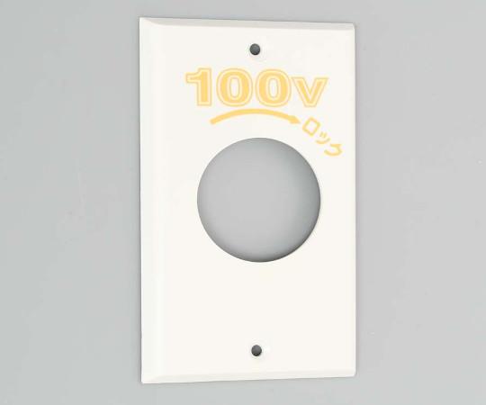 エンプラプレート 引掛大穴用  1161N-100